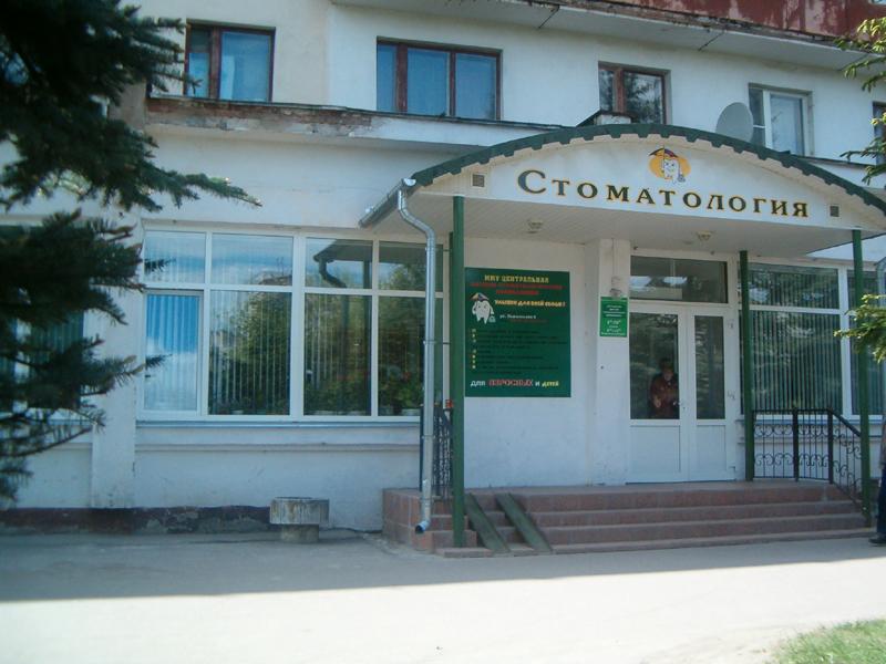 государственные стоматологические поликлиники г москвы: